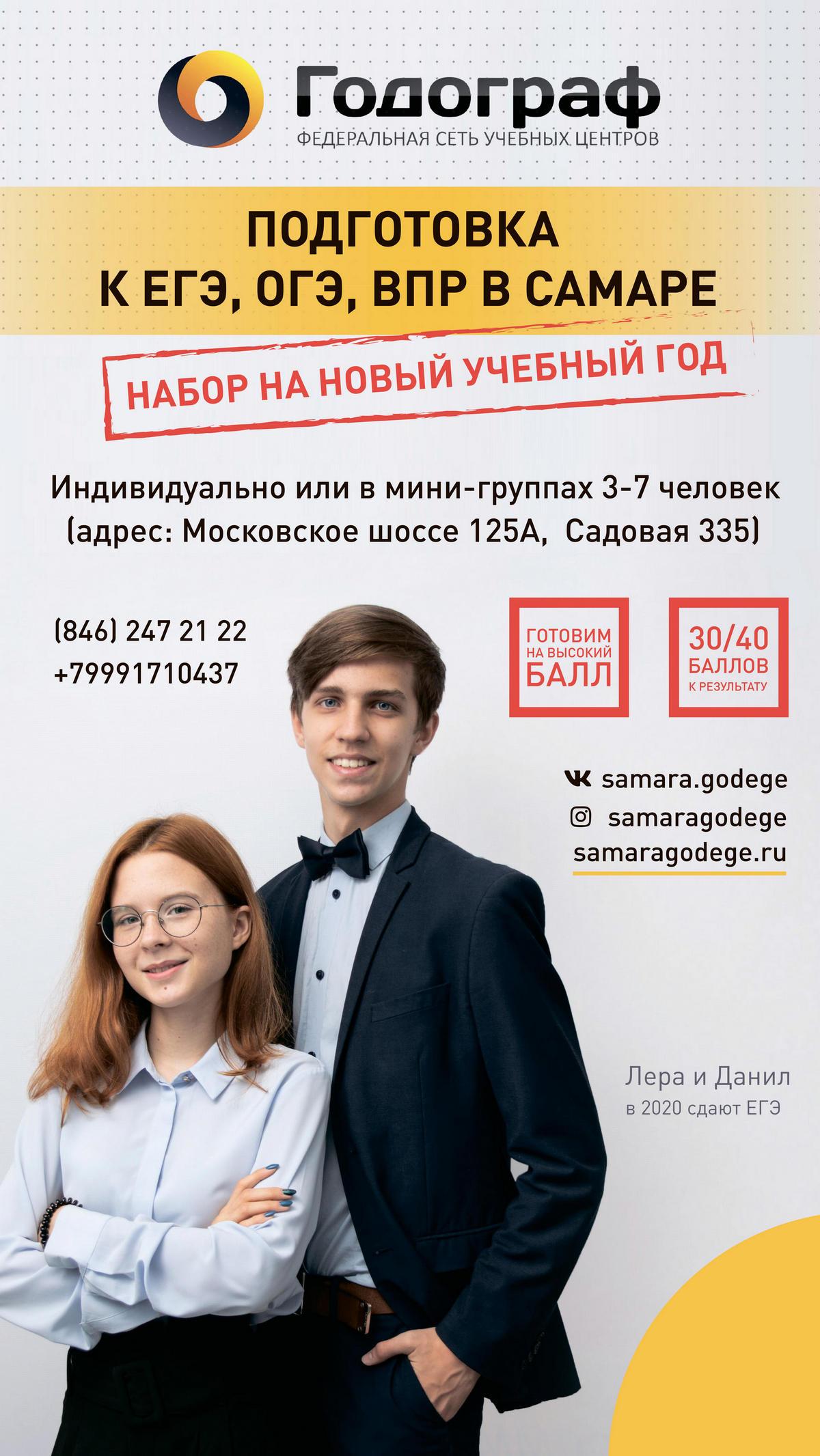 Samara-5