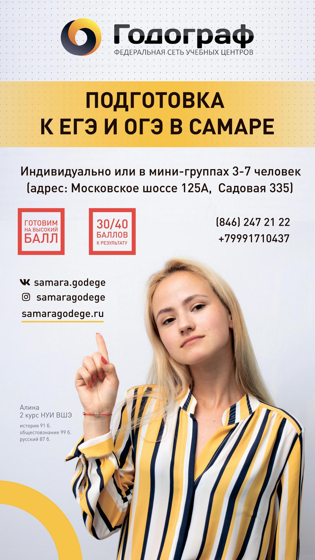 Samara-6