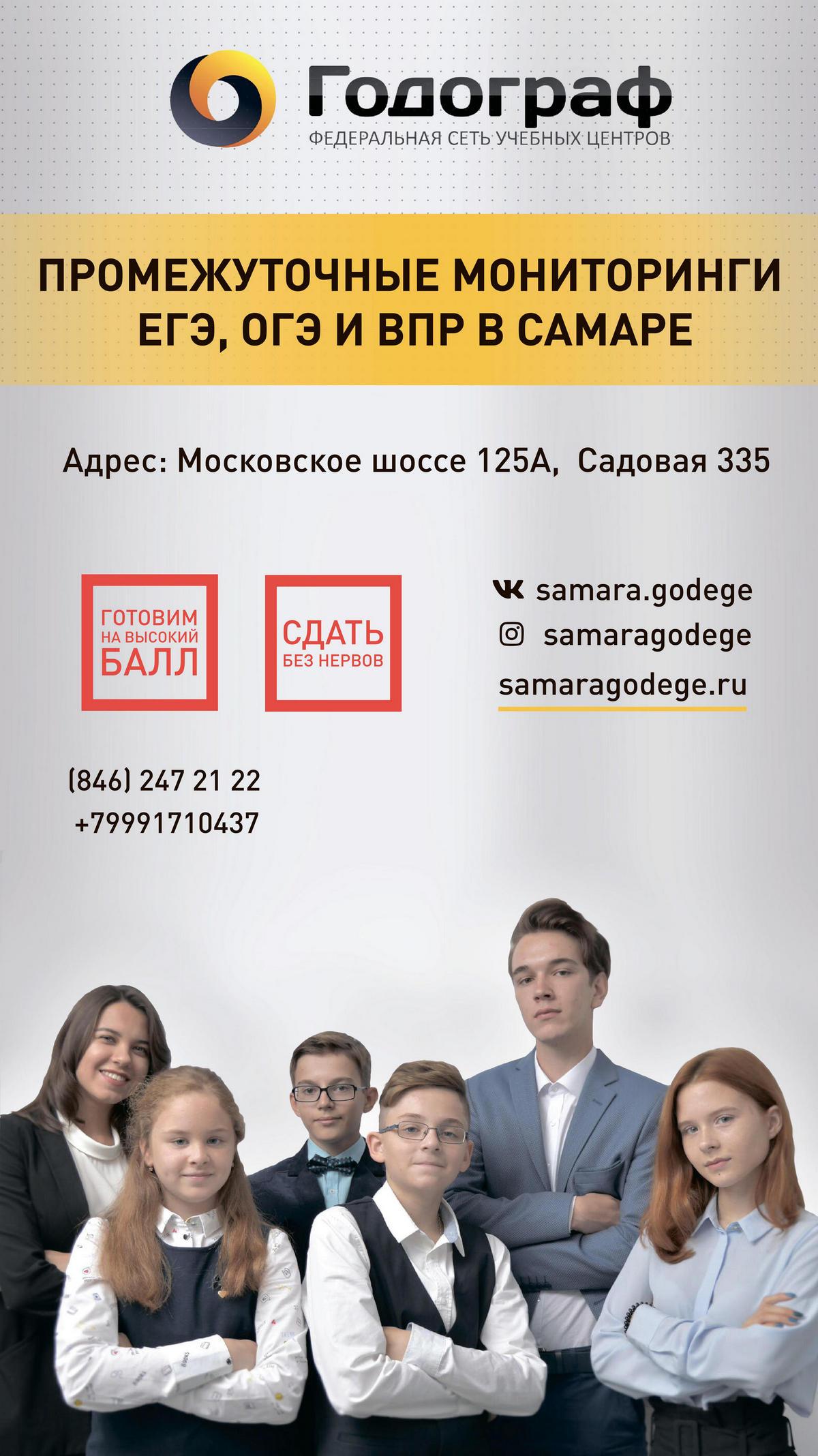 Samara-3