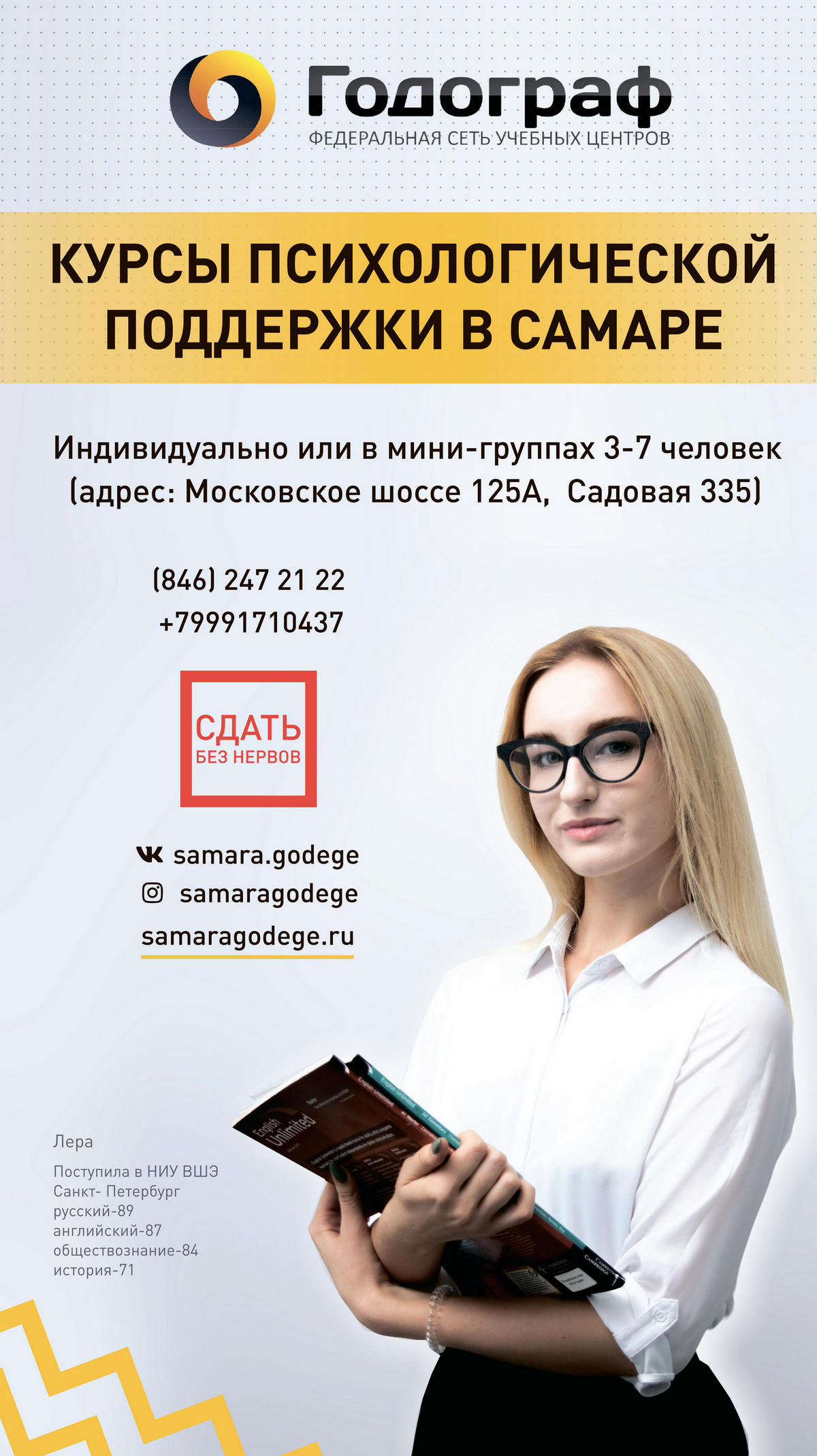 Samara-4